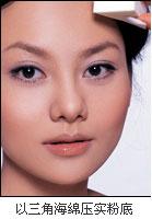 妮维雅秋季完美粉底打法 - 妮薇雅 - 美容美发化妆培训学校
