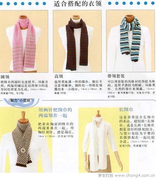 常见的围巾系法图解大全 - 奥若 - 驾驭海的河