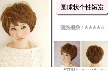 冬季最佳瘦脸发型 蓬松感短发 - 妮薇雅 - 美容美发化妆培训学校