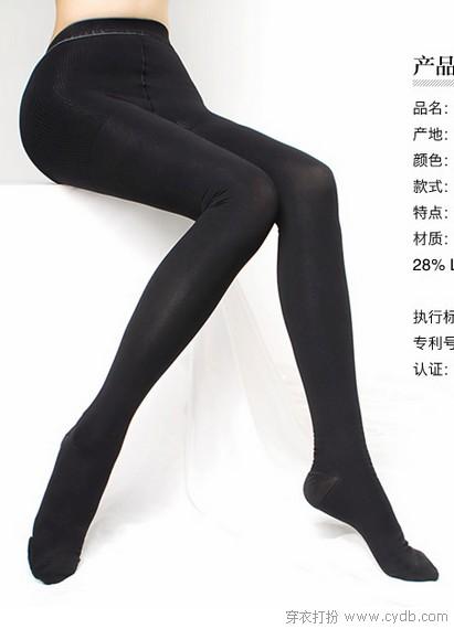瘦腿裤袜 性感春夏